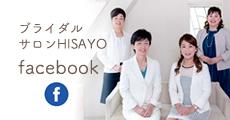 ブライダルサロンHISAYOのfacebook