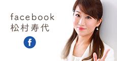代表 松村寿代のfacebook