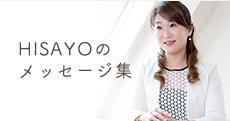 HISAYOのメッセージ集
