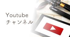 ブライダルサロンHISAYO youtubeチャンネル