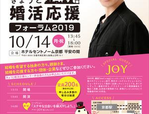 京都府応援の婚活イベント情報♡