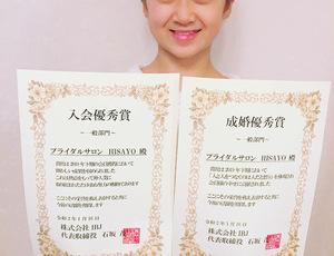 IBJでダブル表彰いただきました!