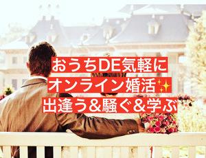 オンラインの婚活イベント情報♪