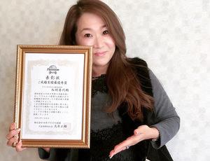 日本ブライダル連盟 2020年度 成婚実績表彰 最高位プラチナ賞
