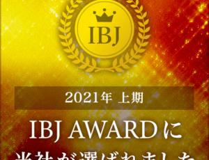 IBJプレミアム部門で実績表彰されました